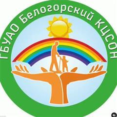 Белогорск.центр соц.обслуживания
